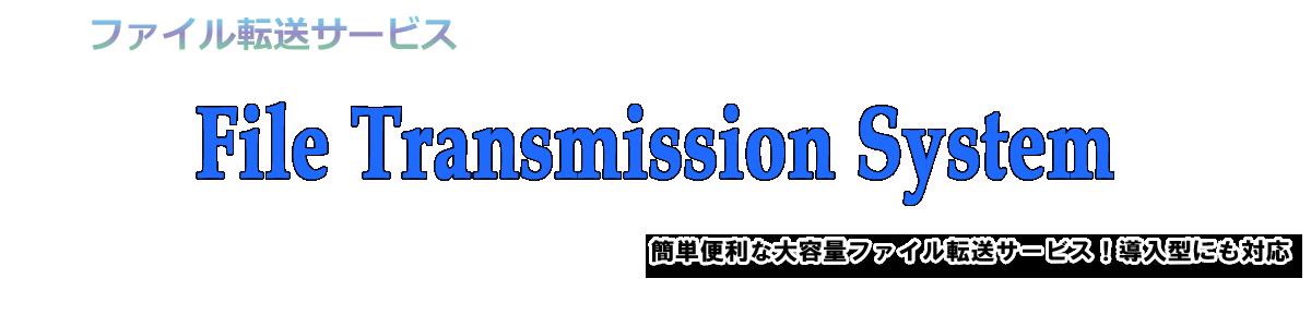 ファイル転送サービス File Transmission System
