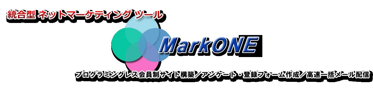 統合型ネットマーケティングツール MarkONE シリーズ