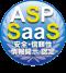 ASP・SaaS 安全・信頼性情報開示認定制度